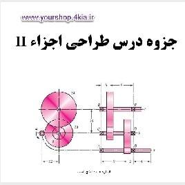 دانلود جزوه کامل طراحی اجزای ۲ فایل pdf خلاصه کتاب طراحی اجزای شیگلی