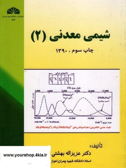 دانلود جزوه شیمی معدنی جلد ۲ در قالب pdf خلاصه کتاب شیمی معدنی دو