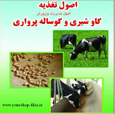 دانلود جزوه کامل اصول مدیریت  و پرورش گاو و گوساله (pdf)