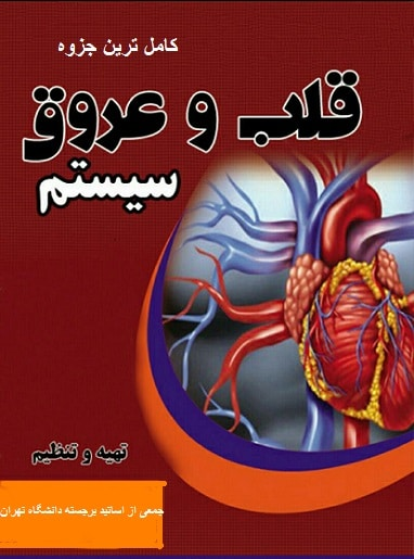 دانلود جزوه دستگاه قلب و عروق پرستاری pdf