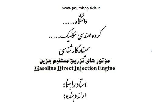 دانلود سمینار و پروژه موتور های تزریق مستقیم بنزین Gasoline Direct Injection Engine – پاورپوینت