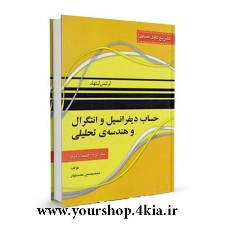 دانلود کتاب حساب دیفرانسیل و انتگرال و هندسه تحلیلی لوئیس لیتهلد جلد ۲ دوم زبان فارسی