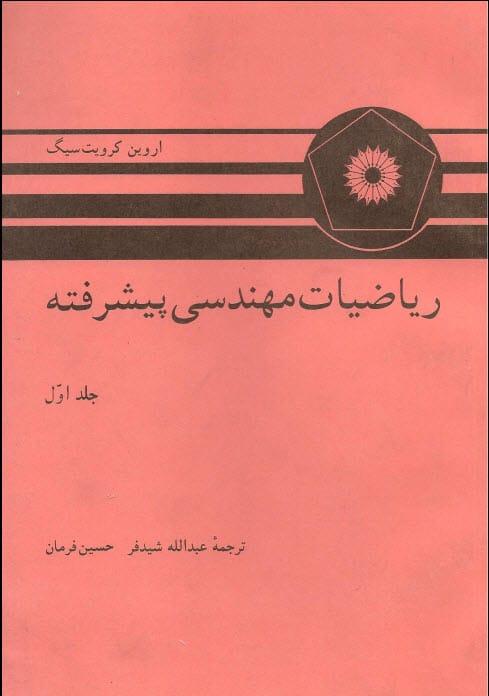 دانلود کتاب ریاضیات مهندسی پیشرفته جلد اول اروین کرویت سیگ فارسی در قالب pdf
