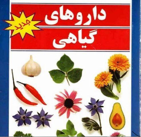دانلود کتاب گیاهان دارویی pdf موارد مصرف و آموزش مصرف – جامع و کامل