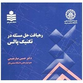 دانلود رایگان کتاب رهیافت حل مسئله در تکنیک پالس تالیف حسین میارنعیمی فایل pdf