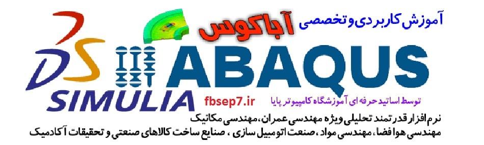 آموزش آباکوس ، فیلم آموزش آباکوس زبان فارسی ، آموزش abaqus