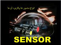 دانلود کتاب همه چیز در مورد سنسور ها و کاربرد آن ها – دانلود کتاب سنسورها و ترانسدیوسرها pdf