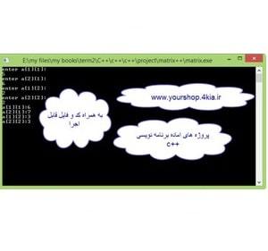 دانلود پروژه های برنامه نویسی ++c به همراه ۲۰ فایل اجرایی و کد قابل ویرایش