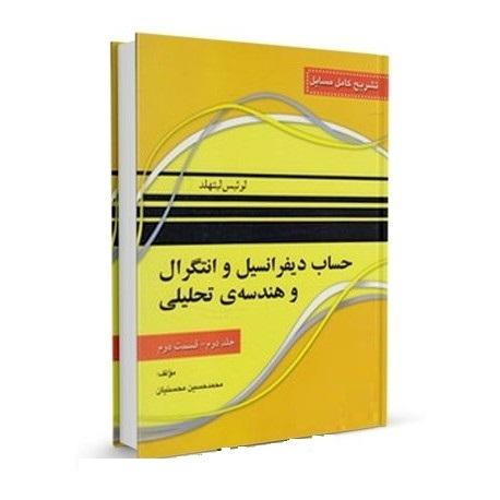 دانلود کتاب حساب دیفرانسیل و انتگرال و هندسه تحلیلی لوئیس لیتهلد جلد دوم قسمت دوم pdf