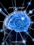 فیزیولوژی مغز انسان (pdf)