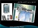 دانلود مقاله همه چیز در مورد آسانسور وپله برقی در قالب پاورپوینت