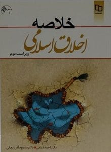 خلاصه اخلاق اسلامی