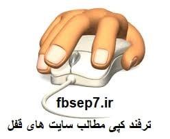 ترفند کپی کردن متن سایت های قفل
