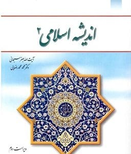 دانلود خلاصه کتاب اندیشه اسلامی ۲ همراه با نمونه سوالات اندیشه اسلامی ۲