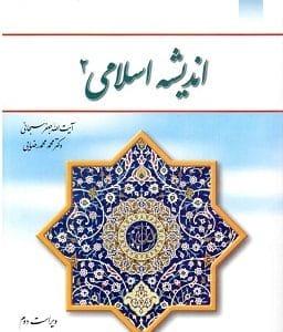 خلاصه اندیشه اسلامی 2