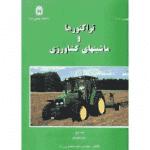 جزوه ماشین های کشاورزی بهروزی لار