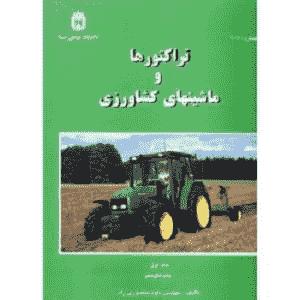 دانلود جزوه ماشین های کشاورزی بر اساس کتاب تراکتورها و ماشینهای کشاورزی بهروزی لار