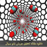 دانلود-مقاله-تحلیل-جریان-نانو-سیال