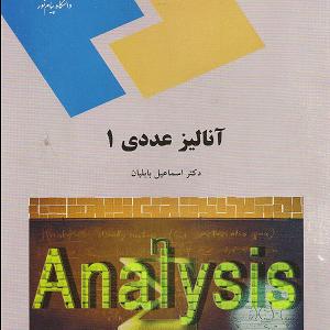 دانلود کتاب آنالیز عددی ۱ دکتر بابلیان فایل pdf