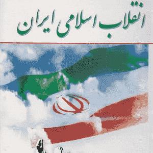 دانلود نمونه سوالات انقلاب اسلامی ایران بصورت فایل پی دی اف بیش از ۵۰۰ تست