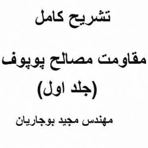 دانلود-کتاب-تشریح-کامل-مقاومت-مصالح-پوپوف-به-زبان-فارسی