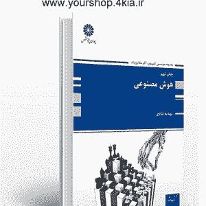دانلود-کتاب-هوش-مصنوعی-مهندس-مهدیه-شادی1