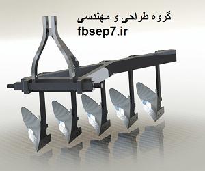 طراحی گاوآهن برگردان دار پنج خیش در سالیدورک solidwork
