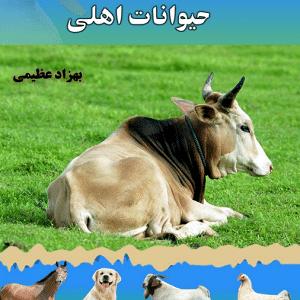 دانلود کتاب کتاب نگهداری و پرورش حیوانات اهلی pdf