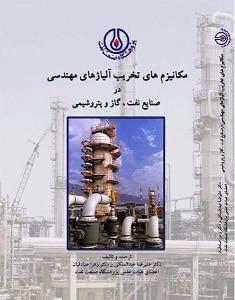 کتاب مکانیزم های تخریب آلیاژهای مهندسی در صنایع نفت، گاز و پتروشیمی