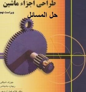 دانلود کتاب حل المسائل طراحی اجزا شیگلی pdf به زبان فارسی ویرایش ۱۰