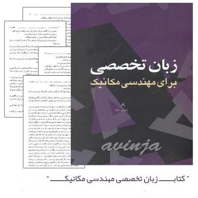 دانلود کتاب زبان تخصصی مهندسی مکانیک
