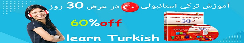 آموزش کامل مکالمه زبان ترکیه