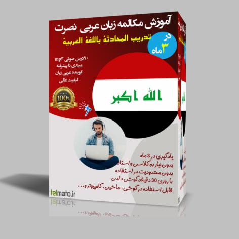 دانلود آموزش مکالمه زبان عربی به روش نصرت در 3 ماه با فایل صوتی MP3 | یادگیری از پایه تا پیشرفته