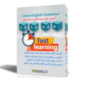 آموزش گرامر زبان انگلیسی pdf