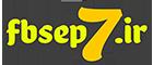 fbsep7 | مرجع آموزش و دانلود کتاب ، جزوه ، تحقیق ، مقاله ، پاورپوینت ، ورد ، پروژه و …