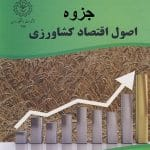دانلود جزوه اصول اقتصاد کشاورزی