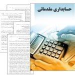 دانلود کتاب حسابداری عمومی مقدماتی
