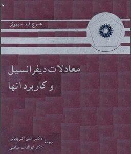 دانلود کتاب معادلات دیفرانسیل سیمونز زبان فارسی pdf ترجمه دکتر علی اکبر بابایی