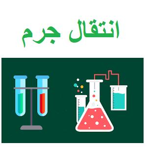 دانلود کتاب انتقال جرم دکتر بهمنیار pdf