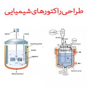 ترجمه کتاب طراحی راکتور لون اشپیل فارسی pdf دانلود کتاب