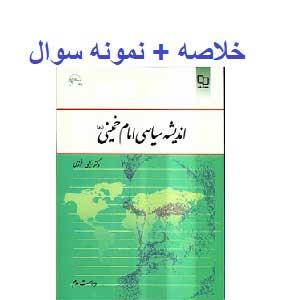 دانلود کتاب و خلاصه اندیشه سیاسی امام خمینی (ره) pdf تالیف یحیی فوزی + نمونه سوالات تستی