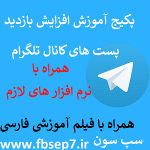 افزایش بازدید پست کانال در تلگرام