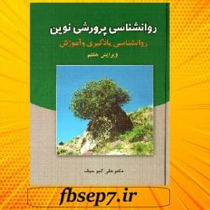 دانلود خلاصه کتاب روانشناسی پرورشی نوین دکتر سیف pdf