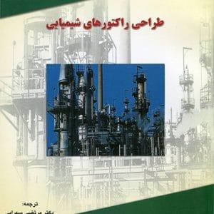 دانلود کتاب طراحی راکتورهای شیمیایی ترجمه دکتر سهرابی زبان فارسی  pdf