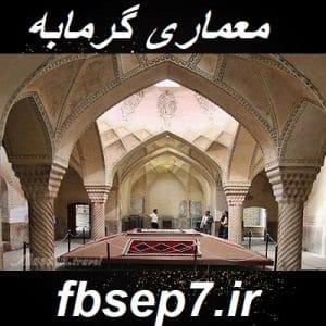 دانلود مقاله معماری اسلامی مربوط به گرمابه