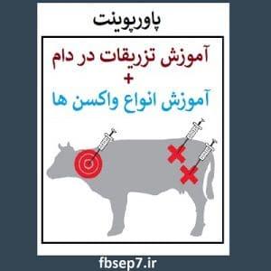 دانلود آموزش تزریقات در دام pdf