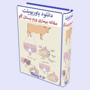 دانلود مقاله در مورد بیماری ورم پستان گاو بصورت پاورپوینت ppt