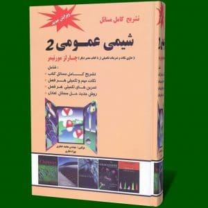 حل المسائل شیمی عمومی 2 مورتیمر
