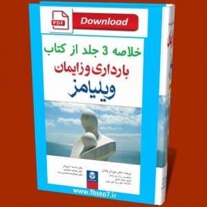 دانلود خلاصه بارداری و زایمان ویلیامز pdf 2018 جزوه خلاصه هر ۳ جلد کتاب فارسی pdf