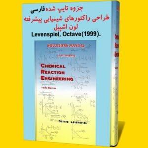 طراحی راکتور های شیمیایی پیشرفته